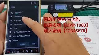 MVP  D7-1080 WIFI 連接手機操作教學影片