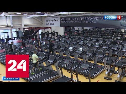 В Приморье заработали фитнес-центры и спортивные клубы - Россия 24