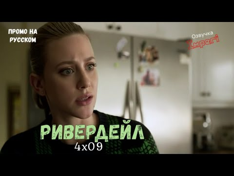 Ривердейл 4 сезон 9 серия / Riverdale 4x09 / Русское промо