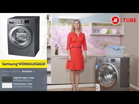 Видеообзор стиральной машины с сушкой Samsung WD806U2GAGD (WD806U2GAWQ) с экспертом «М.Видео»