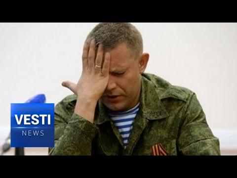 Zakharenko Calls Up