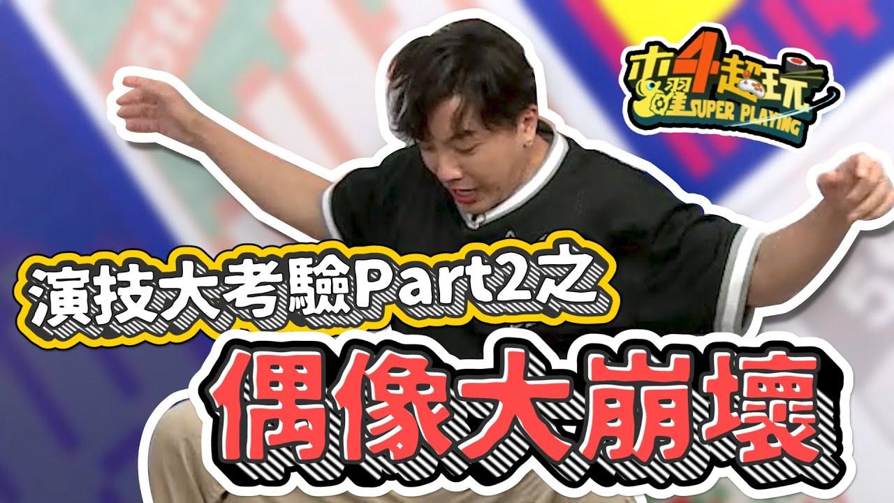 【木曜4超玩精華】演技大考驗Part2之偶像大崩壞
