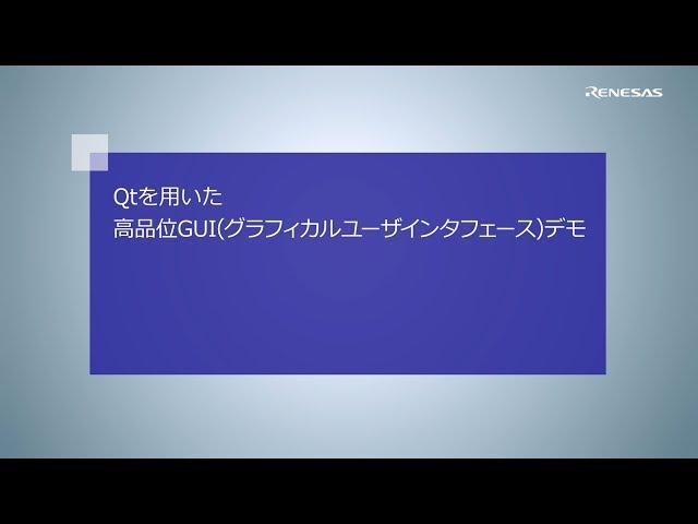 Qtを用いた高品位GUI(グラフィカルユーザインタフェース)デモ