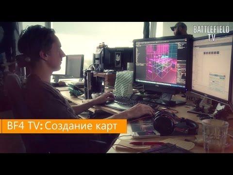 Battlefield 4 TV - Создание карт для Сетевой Игры