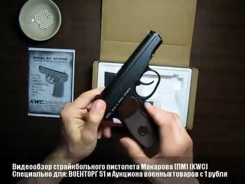Видеообзор страйкбольного пистолета Макарова (ПМ) (KWC)