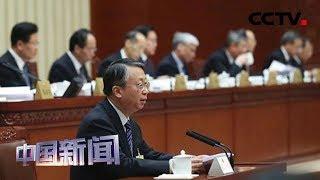 [中国新闻]《民法典(草案)》完整版首次亮相 | CCTV中文国际