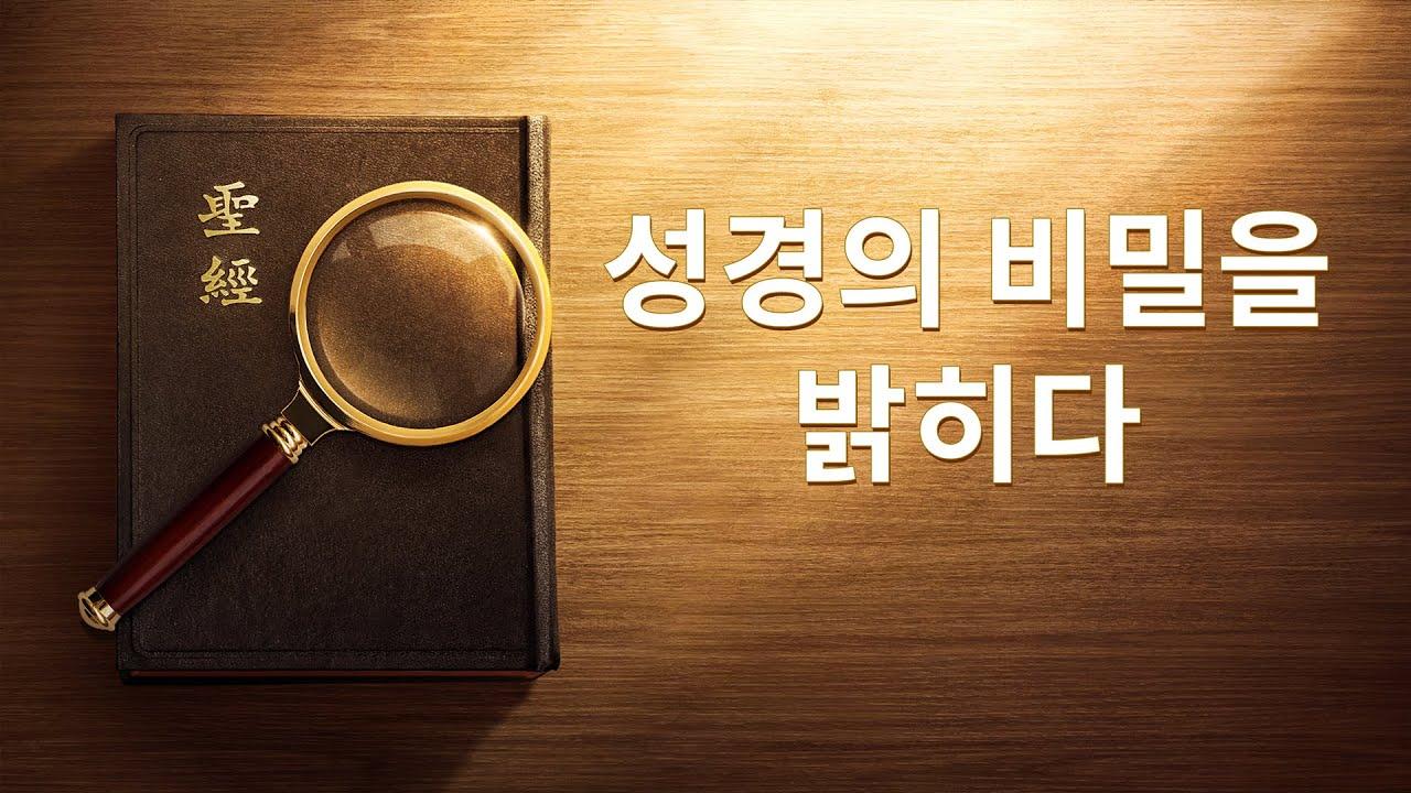 성경의 내막을 밝히다<성경의 비밀을 밝히다>