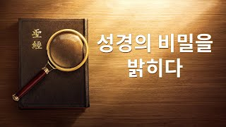 기독교 영화<성경의 비밀을 밝히다>성경의 내막을 밝히다