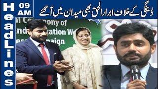 DC Lahore Saleha Saeed and Singer Abrar-ul-Haq | 09 AM Headlines | 17 September 2019 | Lahore News