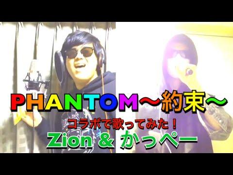[コラボ‼︎] GReeeeN / PHANTOM〜約束〜 をZion&かっぺーで歌ってみた‼︎