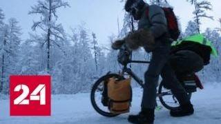 Французский экстремал на велосипеде путешествует по Якутии - Россия 24