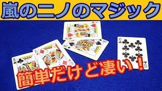 【種明かし】嵐のニノがやってる凄いカード当て【すぐできる】Card Trick Tutorial 嵐 動画 9
