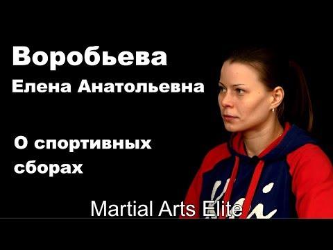 Dialog 15: Воробьева Елена Анатольевна О спортивных сборах