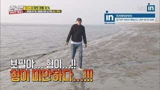 [Old Video]Kwang Soo is troubled in the mud flat ! Runningma...