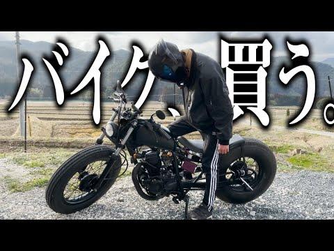 最高にかっこいいバイクを購入したぞ!!!!!
