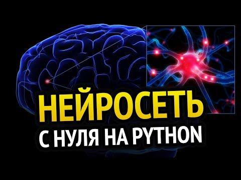 НЕЙРОСЕТЬ своими руками за 10 минут на Python