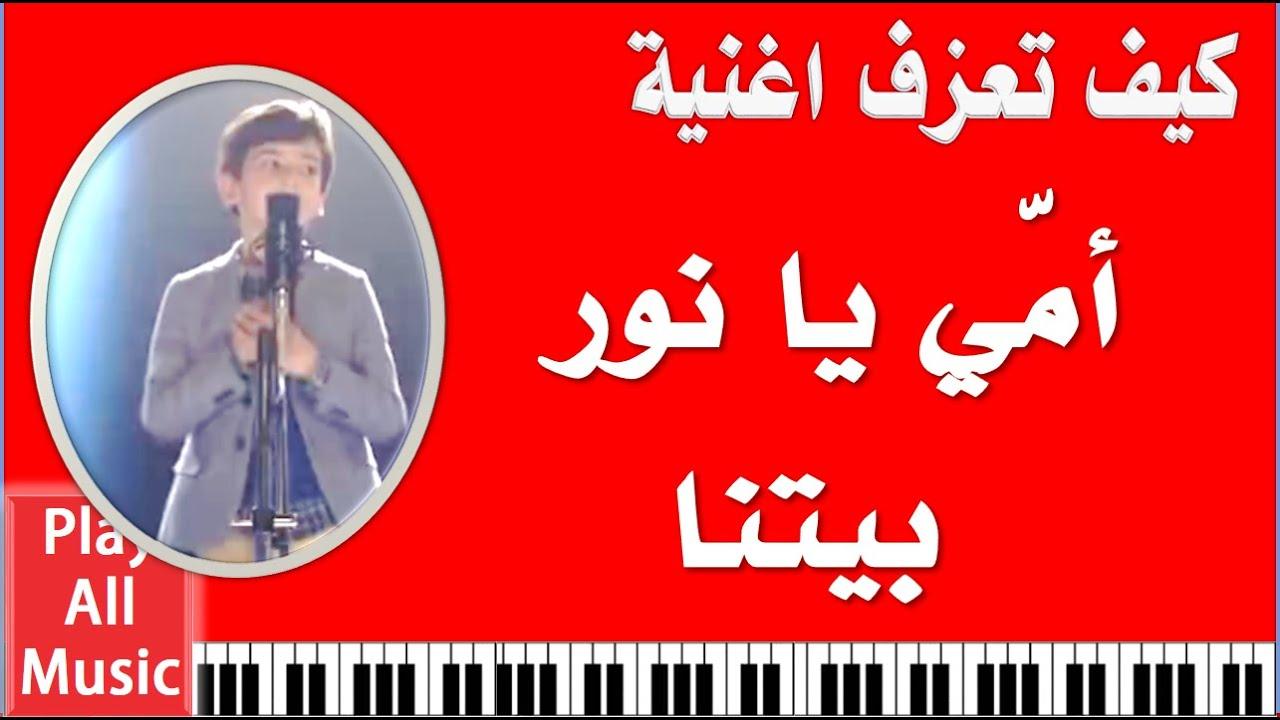 587 تعليم عزف اغنية امي يا نور بيتنا