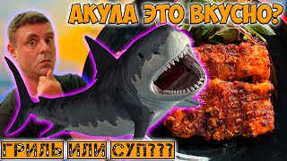 Одна акула два блюда!