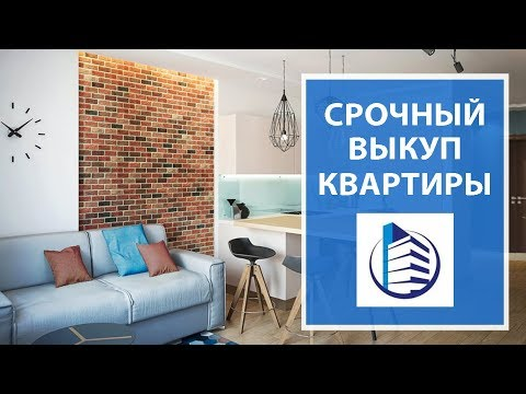 ДЕНЬГИ СЕГОДНЯ!? Выкуп квартиры в Краснодаре | Срочный выкуп квартиры