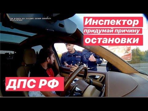 ДПС РФ Инспектор Придумай причину остановки