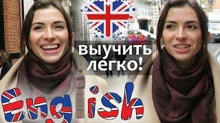 Английский для начинающих - Самый простой способ! Как выучить Английский язык самостоятельно с нуля?