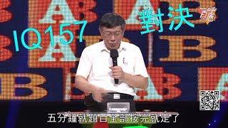 最強大腦對決! 柯P柯文哲 市長pk翟本喬【一呼百應 100calls ep18】 黃子佼、吳姍儒(Sandy)主持 Ko Wen-je the mayor of Taipei City