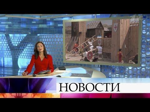 Выпуск новостей в 10:00 от 10.08.2019
