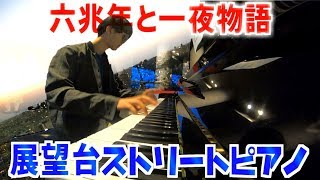 【展望台ストリートピアノ】「六兆年と一夜物語」を演奏してみた byよみぃ  Japanese Street piano performance.