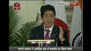 Media Statements:State Visit of Prime Minister of Japan to India