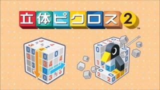 Picross 3D Round 2 // Complete Soundtrack - HQ