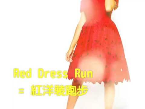 Red Dress Run介紹=I Love hash