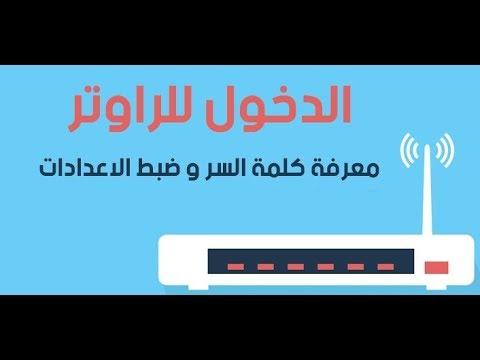ضبط اعدادات روتر اتصالات للانترنت بالكامل Dsl اتصالات