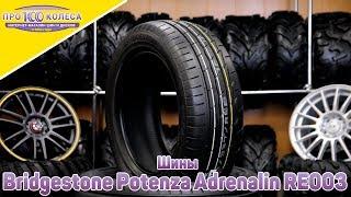Обзор летних шин Bridgestone Potenza Adrenalin RE003