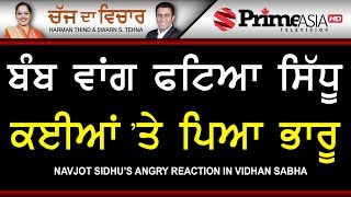 Chajj Da Vichar 703 Navjot Sidhu's angry reaction in Vidhan sabha
