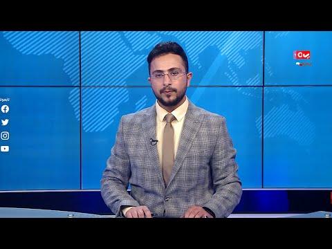 نشرة الاخبار | 11 - 07 - 2020 | تقديم حمير العزب | يمن شباب