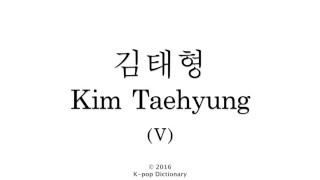 How to Pronounce Kim Taehyung (BTS V)