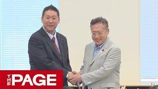「N国」立花代表と渡辺喜美参院議員が会見 新会派「みんなの党」結成(2019年7月30日)