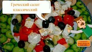 Греческий салат рецепт | ВкуснО и простО(, 2015-03-19T15:53:06.000Z)