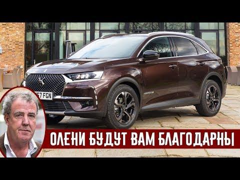 ДЖЕРЕМИ КЛАРКСОН О DS7 CROSSBACK - Удобное Авто Для Ожидания Эвакуатора