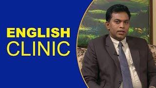 Piyum Vila | English Clinic | සාර්ථක English පාඨමාලාවක් | 2018.10.15 Thumbnail