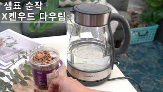 한국 tea 샘표 순작 연근우엉차 켄우드 다우림 전기주…