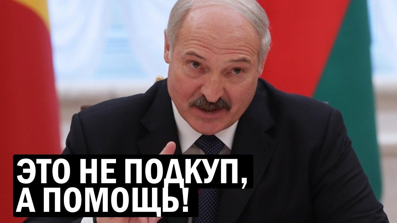 """СРОЧНО! Лукашенко начал """"ПОДКУПАТЬ"""" Народ Беларуси - каждому дам КУСОК ЗЕМЛИ, ВАУ! - Свежие новости"""