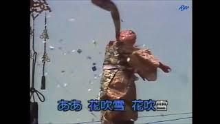 男の花吹雪 作詞:吉秋雅規 作曲:北くすお 1987.
