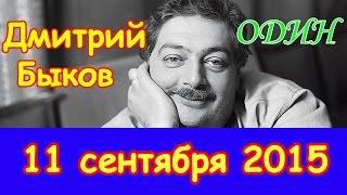 Дмитрий Быков | Эхо Москвы | Один | 11 сентября 2015