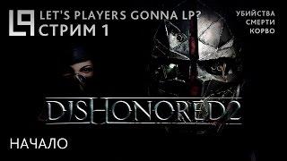 Dishonored 2 (Корво, убийства, способности) | Стрим