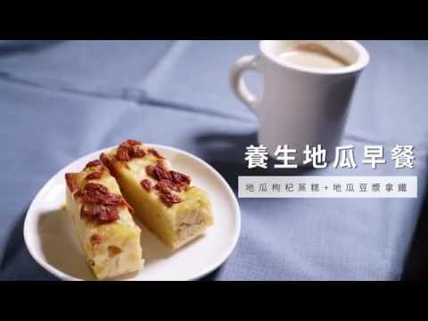 【電鍋】養生地瓜早餐─地瓜豆漿拿鐵&地瓜枸杞蒸糕 | 台灣好食材 Fooding x 里仁