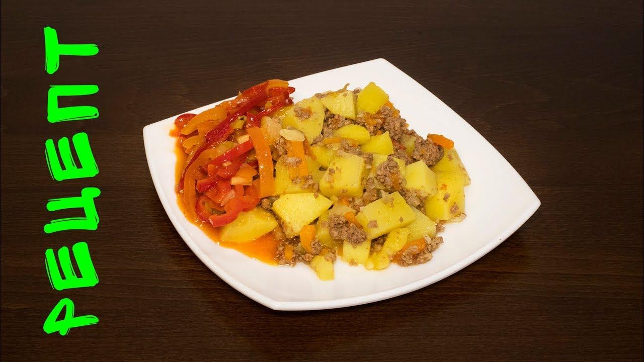 Вкусная Тушеная Картошка с Фаршем в Мультиварке Рецепт Тушеной Картошки Рецепты для Мультиварки|тушеная картошка с мясом рецепт