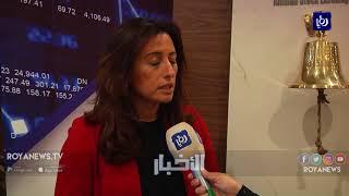 بورصة عمّان تقرع الجرس تذكيرا بالمساواة بين الجنسين ودعما للمرأة - (12-3-2018)