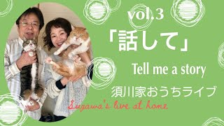 vol.3 「話して」Tell me a story