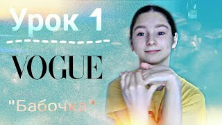 Урок 1 | Vogue | элемент
